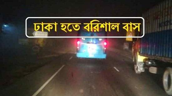 Dhaka To Barisal Bus Schedule