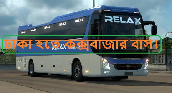 Dhaka To Cox's Bazar Bus Schedule
