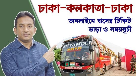 Dhaka To Kolkata Bus Schedule