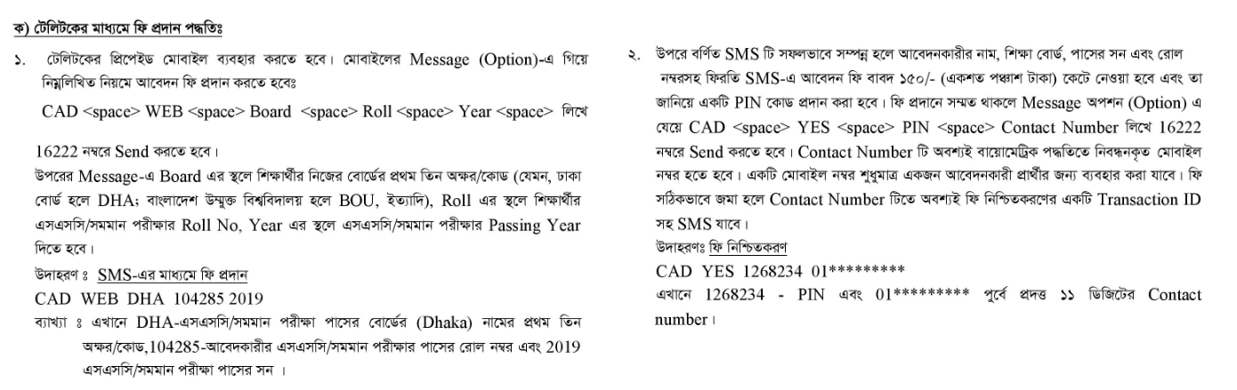 BD College Admission 2020 Payment by Teletalk