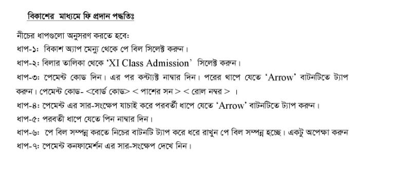 Bkash Fee Process For HSC Admission