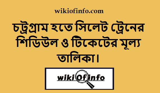Chittagong To Sylhet Train Schedule