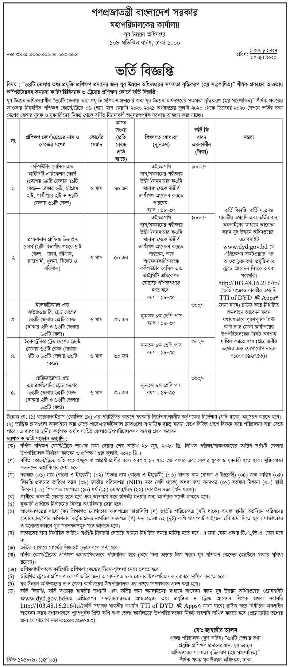 Department of Youth Development (DYD) Admission Notice 2020