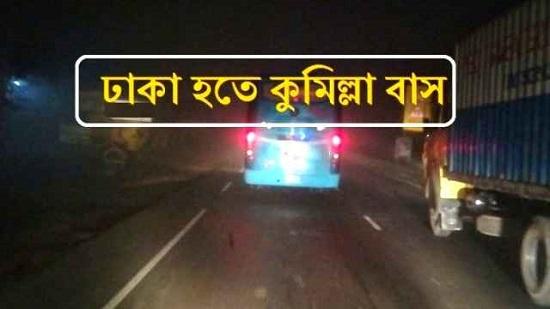 Dhaka to Comilla Bus Schedule