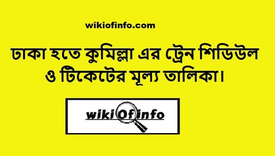 Dhaka to Comilla Train Schedule 2020