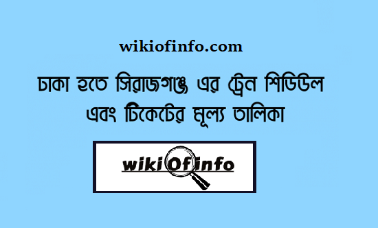 Dhaka to Sirajganj Train Schedule