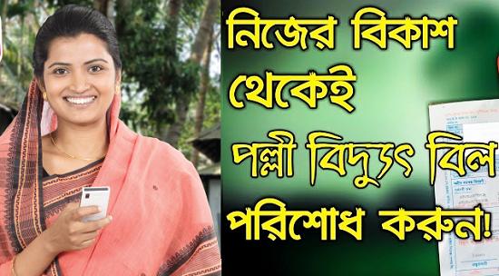 How To Pay Palli Bidyut Bill by bKash App