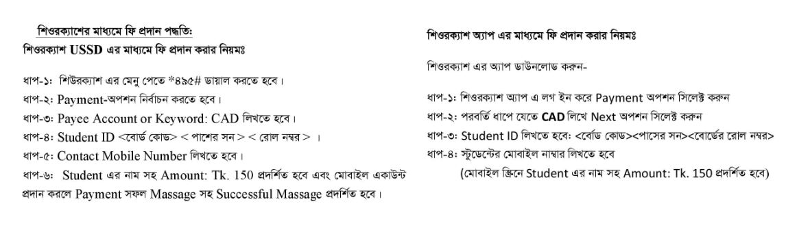 Intermediate Admission Payment by SureCash