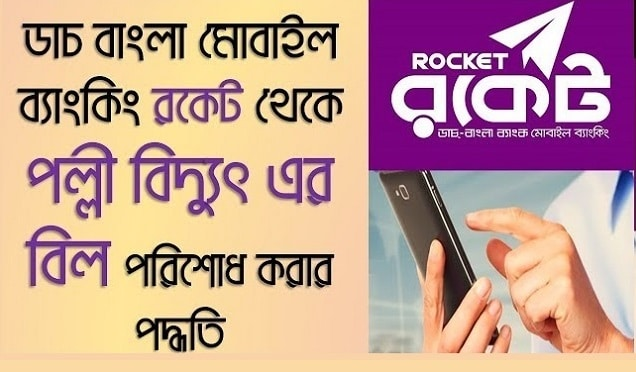 How to Pay Palli Bidyut Bill by Rocket