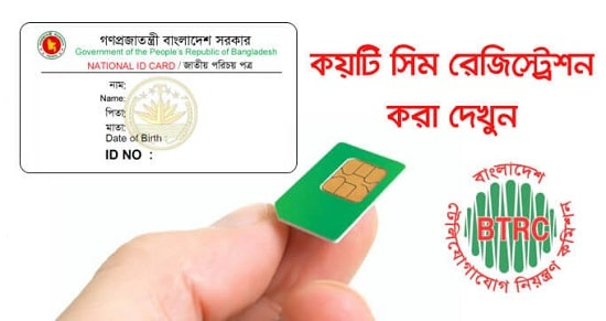 sim card registration check bd