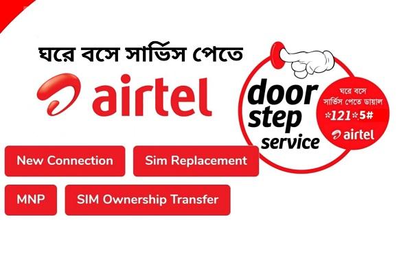 Airtel Door Step Service
