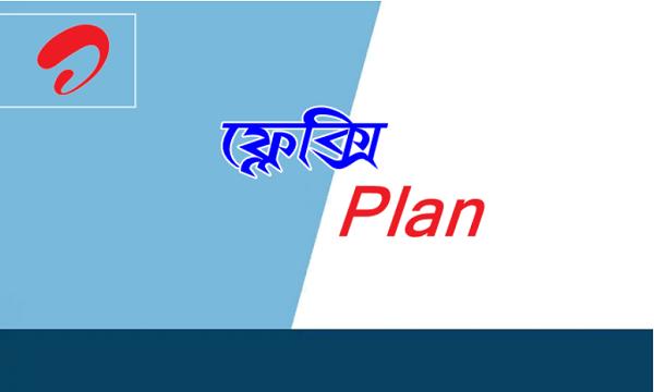 Airtel Flexi Plan
