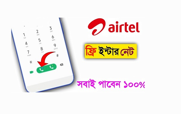 Airtel Free Internet Offer BD