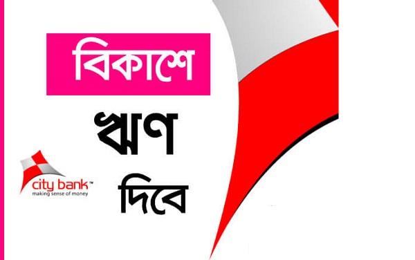 BKash City Bank Loan