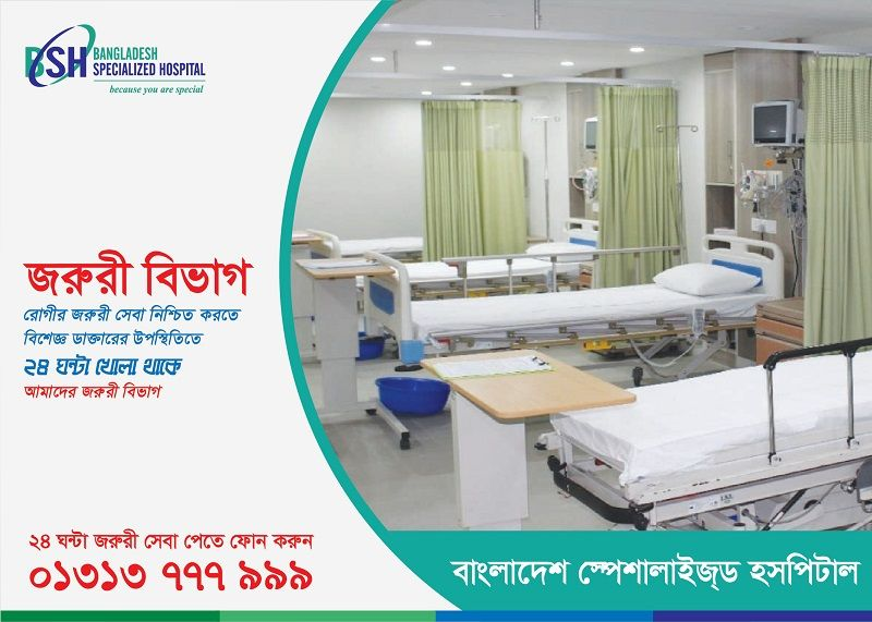 Bangladesh Specialized Hospital Contact Number