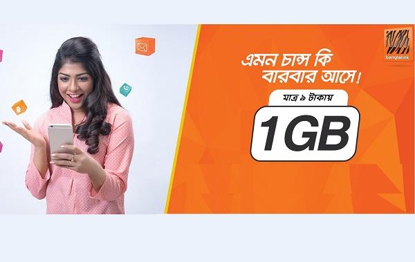 Banglalink 1GB 9Tk Offer