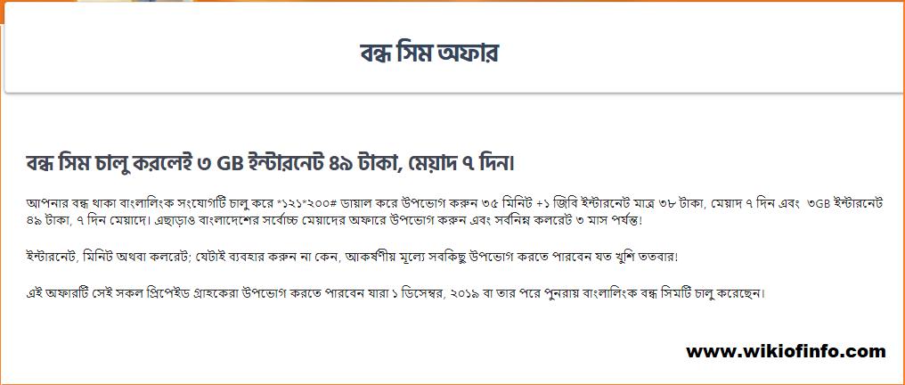 Banglalink 3GB 49 Tk Offer