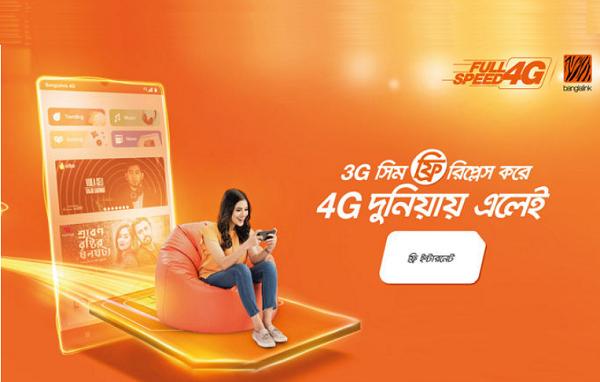 Banglalink 4G Offer