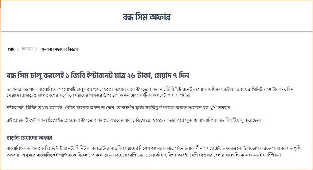 Banglalink Bondho SIM Offers November