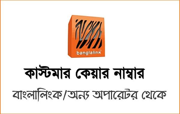 Banglalink Customer Care Number