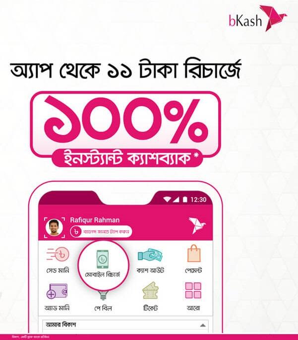 Bkash 100% Mobile Recharge Cash Back Offer 2020