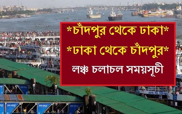 Chandpur To Dhaka Launch Time