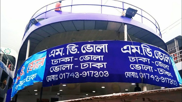 Dhaka To Bhola Launch Schedule