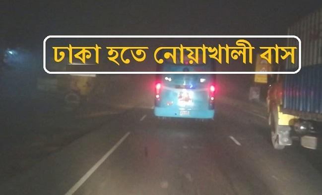 Dhaka To Noakhali Bus