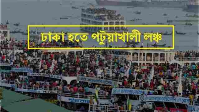 Dhaka To Patuakhali Launch