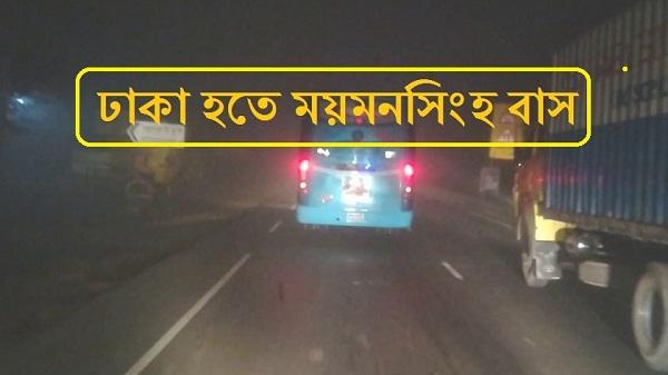 Dhaka to Mymensingh Bus Service