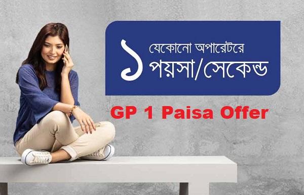 GP 1 Paisa Offer
