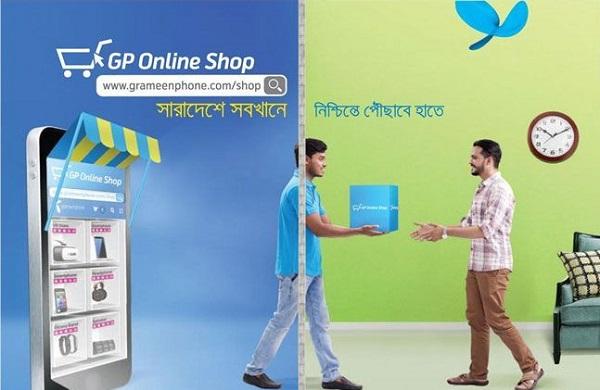 GP Online Shop
