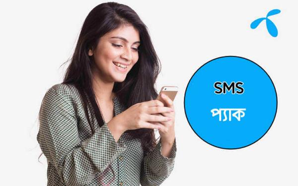 GP SMS Pack