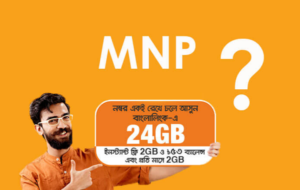 MNP Banglalink Offer