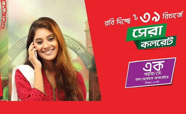 Robi 39 Tk Recharge Offer