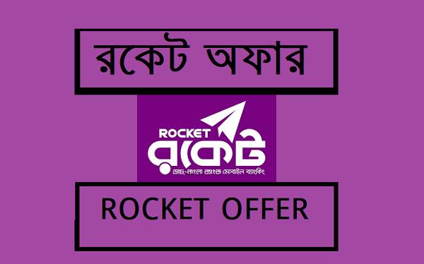Rocket Offer