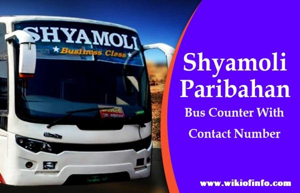 Shyamoli Paribahan