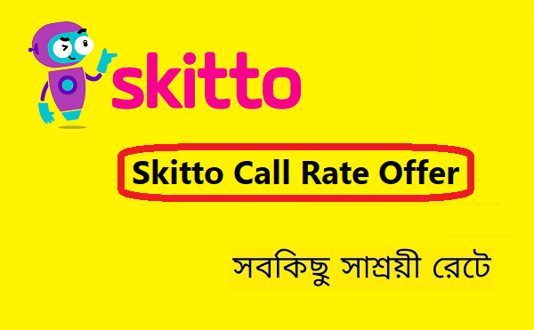 Skitto Call Rate Offer