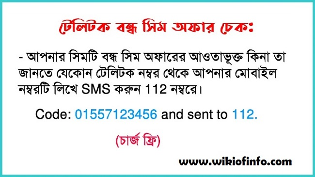 Teletalk Bondho SIM Offer Eligibility Check.