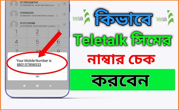 Teletalk Number Check Code
