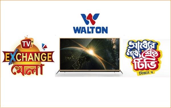 Walton TV Exchange Offer