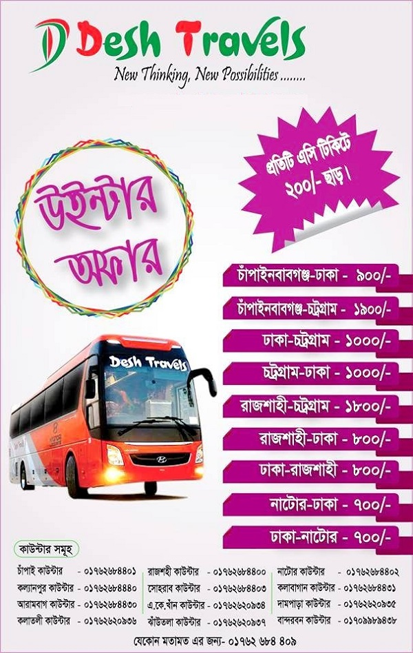 Desh Travels: Online Ticket Booking   Contact Number [2021]